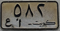 license plate photo, JOP collection (eu968.jop) Tags: licenseplate numberplate license plateasiaarabicmiltaryafticaeuropejop collection