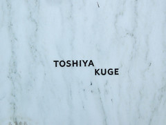 Toshiya Kuge, 18A (George Neat) Tags: wallofnames flight 93 national memorial ua93 shanksville stoystown united airlines somerset county september 11 2001 911 91101 neverforget rural country usa america remembrance monument georgeneat patriotportraits neatroadtrips outside pa pennsylvania laurelhighlands scenic scenery landscape towerofvoices heroes windchime