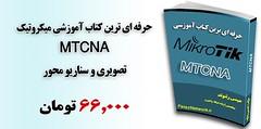حرفه ای ترین کتاب آموزشی میکروتیک MTCNA به زبان فارسی (FarazNetwork.ir) Tags: حرفه ای ترین کتاب آموزشی میکروتیک mtcna به زبان فارسی