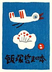 Plum and unknown bird (Japanese Flower and Bird Art) Tags: flower plum prunus mume rosaceae bird umetaro azechi modern woodblock print japan japanese art readercollection