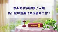 恩典時代神救贖了人類,為什麼神還要作末世審判工作? (qiudawei980) Tags: 全能神 東方閃電 基督教 生活 信神 見證 道成肉身 宗教儀式 神的聲音 神的名 福音詩歌 主耶穌 神的審判 真理 福音 宗教迫害 命運 十字架 成全 生命之道 人性 得勝者 誠實 拯救 牧羊人 聖靈 救恩 歸宿 跟隨 迎接 人子 得救被提 認識神 人生感悟 末日審判 試煉 禱告 末世