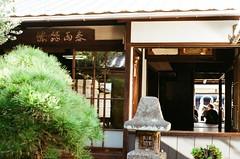 (Chia Huei, Lin) Tags: pentaxspotmaticf kodakcolorplus200 naoshima arthouseproject 直島