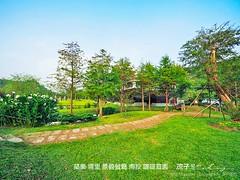 築樂 埔里 景觀餐廳 南投 咖啡庭園 60 (slan0218) Tags: 築樂 埔里 景觀餐廳 南投 咖啡庭園 60