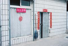 store front (Vinzent M) Tags: china leica r4 summicron 50 zniv 中国 beijing 北京 mutianyu 慕田峪