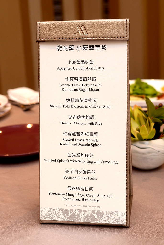 台北萬豪酒店「龍鮑蟹」盛宴