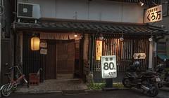 Japan - Otsu (SergioQ79 - Osanpo Photographer -) Tags: japan otsu tavern nikon d7200