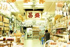 Dried fish shop Tai O fishing village (Jason Rosenberg) Tags: women working store storefront hongkong fishingvillage fishstore driedfishstore nikon nikond5200 motion taio taiohongkong