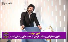 The Law of Success-Dr. Ghanbarpour (aryalghanbarpoor) Tags:
