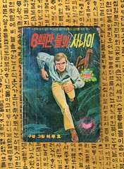 "Seoul Korea vintage Korean comic book circa 1976 for ""Six Million Dollar Man"" (!) - ""Ttch-ttch-ttch-ttch-ttch..."" (moreska) Tags: seoul korea vintage korean comic book six million dollar man steve austin bionic fantasy classic tv lee majors running hangul graphics fonts animation manhwa 1970s icons legends growingup retro nostalgia reading leisure seventies television collectibles archive museum rok asia"