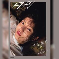 川島海荷 7th 寫真集 寫真月刊 元