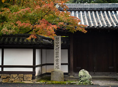 The Tenju-an gate (Tim Ravenscroft) Tags: gate tenjuan signpost kanji nanzenji entrance foliage fall autumn roof rooftiles hasselblad hasselbladx1d