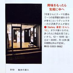 "Magazine ""Sampo no Tatsujin""  November 2019 (mayakonakamura) Tags:"