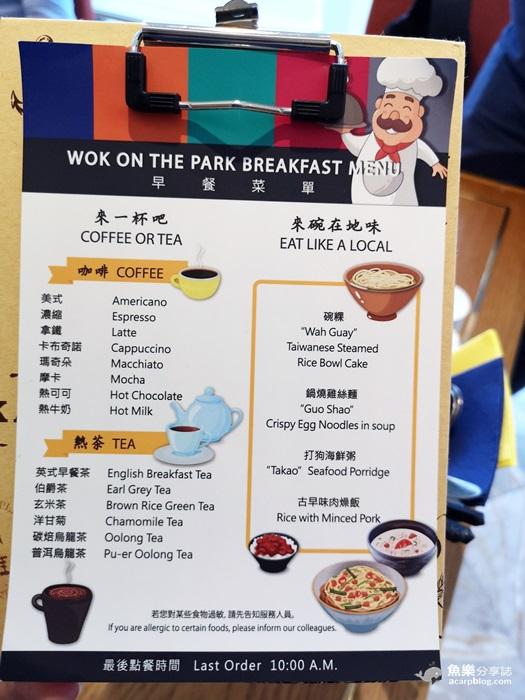 【高雄住宿】中央公園英迪格酒店 Hotel Indigo Kaohsiung Central Park│超美設計旅店│270度無敵窗景 @魚樂分享誌