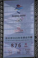 Beijing Countdown to the Winter Olympics 2022 (NTG842) Tags: beijing china olympic parkbirds nest stadium winter olympics 2022
