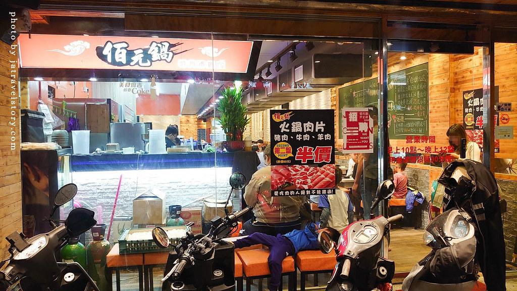 佰元鍋 平價火鍋130元起,爆米花.白飯.冰淇淋.冰沙.飲料通通吃到飽! @J&A的旅行