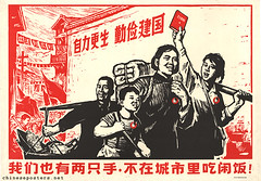 We also have a pair of hands, we do not need to eat the spare food in the cities! (chineseposters.net) Tags: china poster chinese propaganda 1968 maobadge maobutton carryingpole littleredbook quotationsfromchairmanmao maozhuxiyulu 毛主席语录
