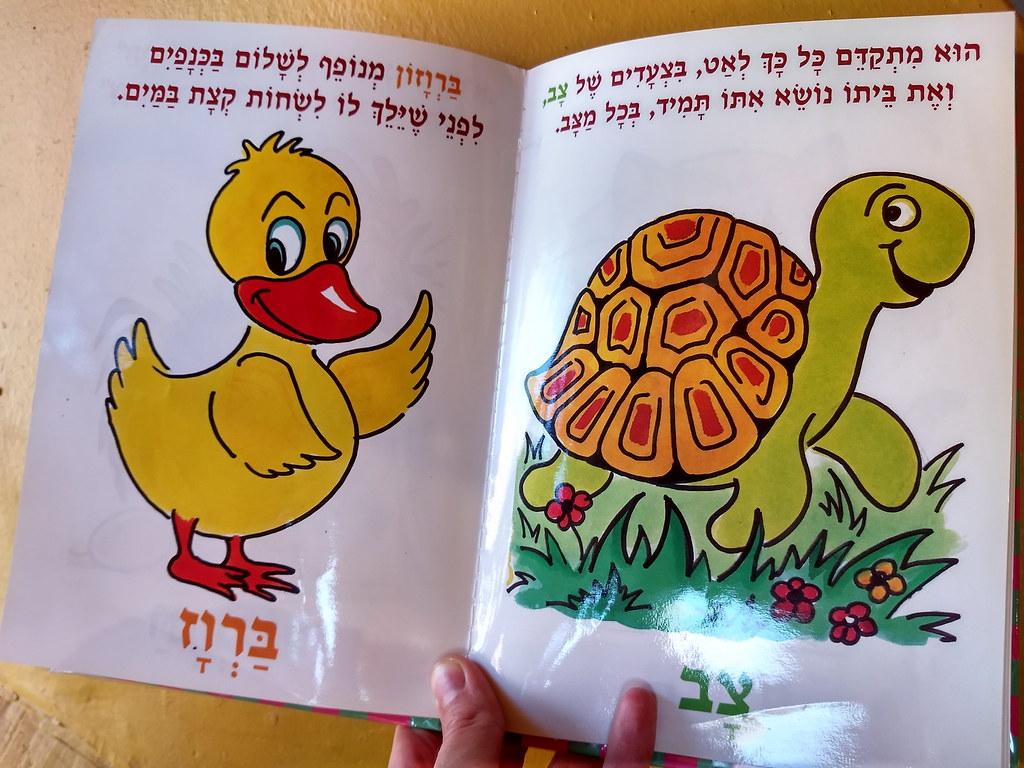 фото: Детская книга на иврите
