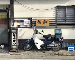 All Photos-8817 (vincentvds2) Tags: hayama tonkatsu motorcycle hondasupercub honda supercub