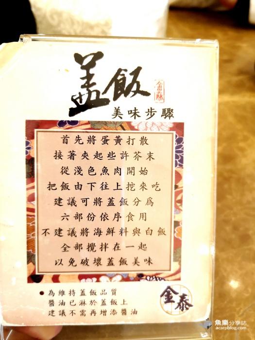 【台北內湖】金泰日式料理│超值海鮮蓋飯 @魚樂分享誌