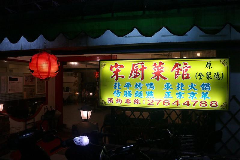 宋廚菜館56