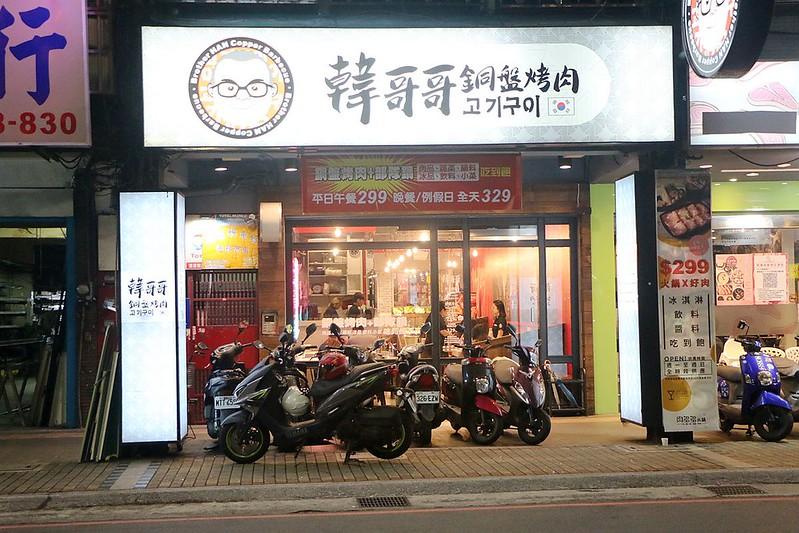 韓哥哥銅盤烤肉02
