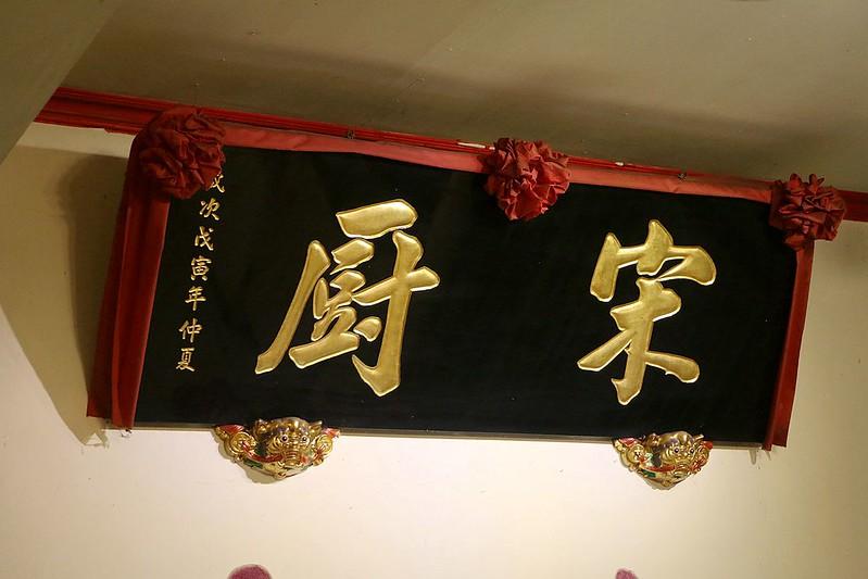 宋廚菜館54