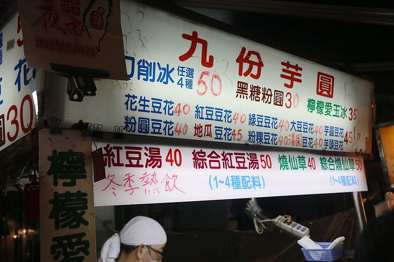台北夜市打牙祭291