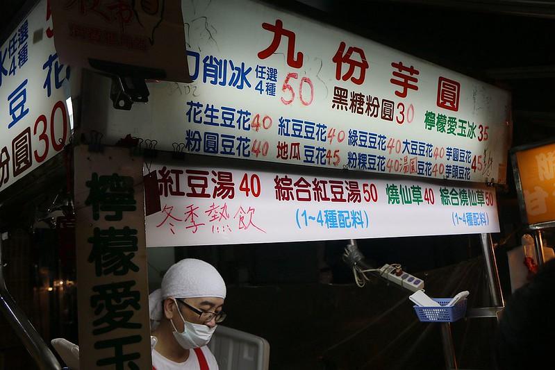 台北夜市打牙祭290