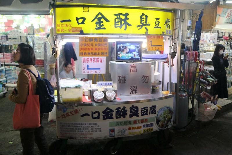 台北夜市打牙祭274