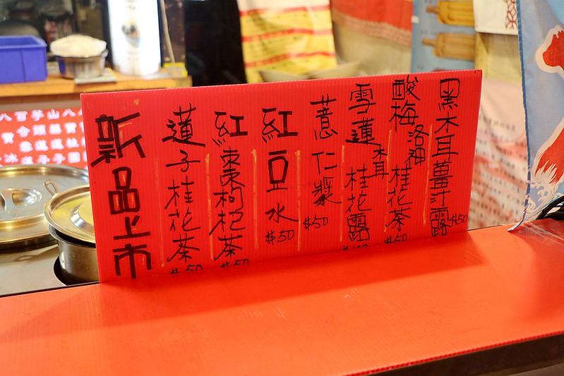 台北夜市打牙祭269