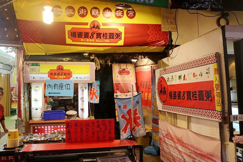 台北夜市打牙祭268