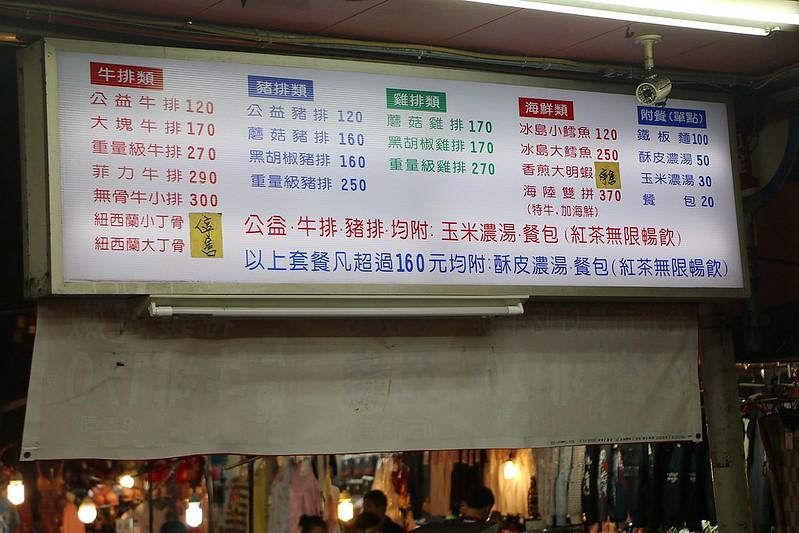 台北夜市打牙祭146