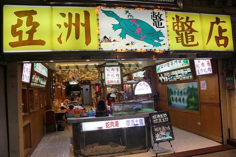 台北夜市打牙祭094