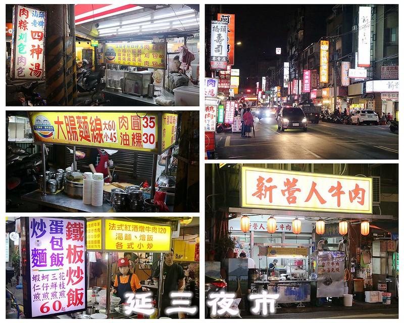 台北夜市打牙祭005