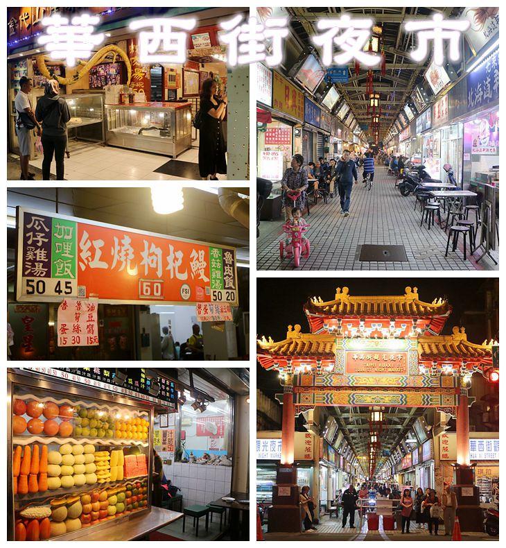 台北夜市打牙祭002