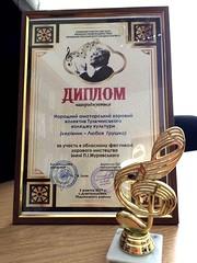 Хор Фестиваль Муравського