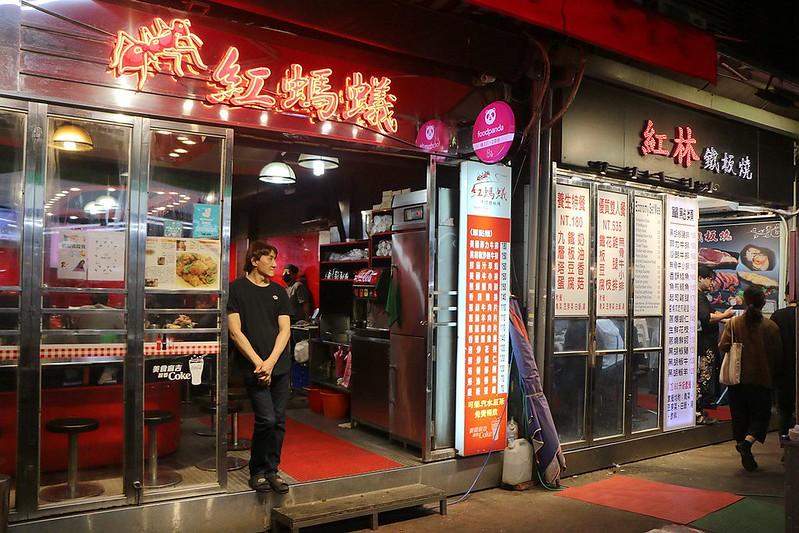 台北夜市打牙祭277