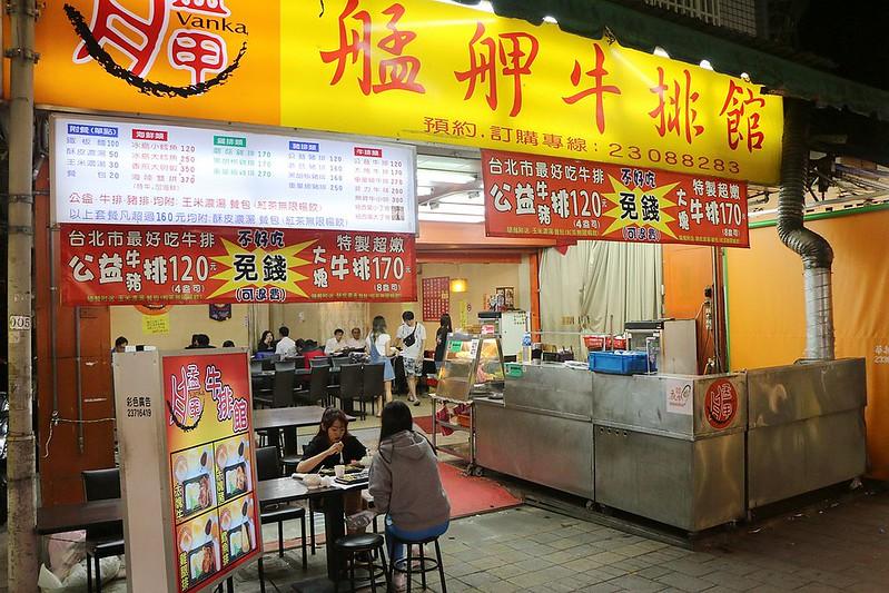 台北夜市打牙祭143