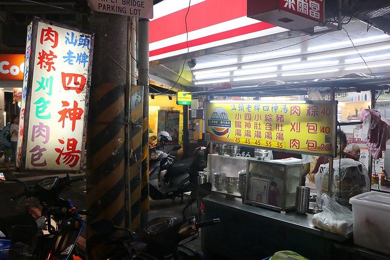 台北夜市打牙祭044