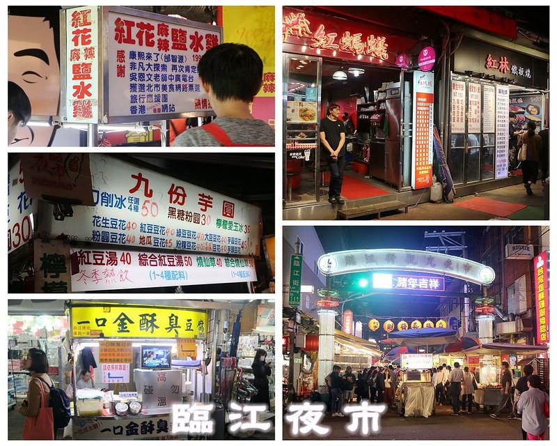 台北夜市打牙祭006