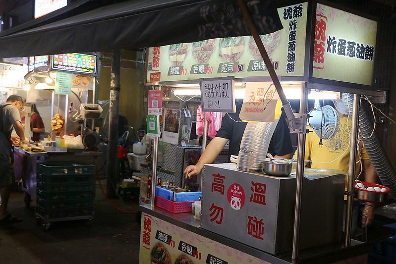 台北夜市打牙祭284