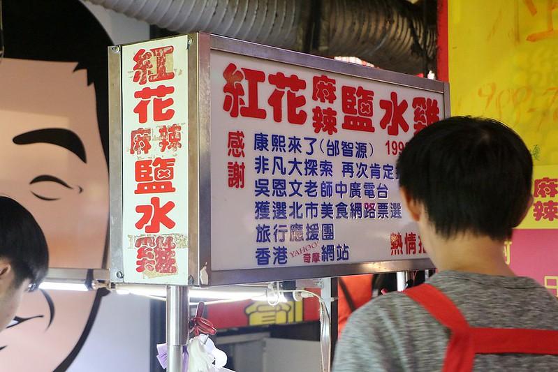 台北夜市打牙祭265