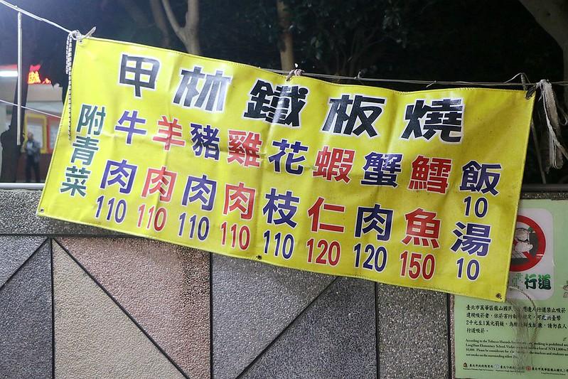 台北夜市打牙祭235