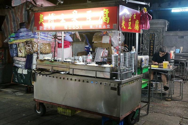 台北夜市打牙祭228