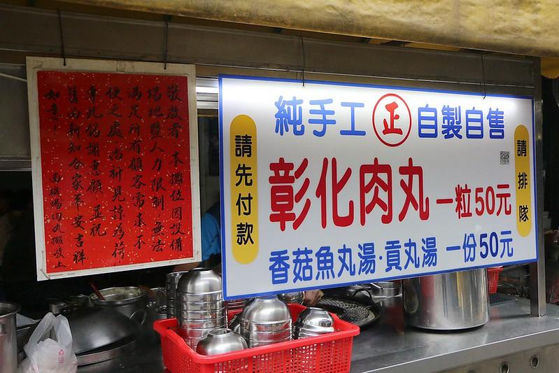 台北夜市打牙祭207