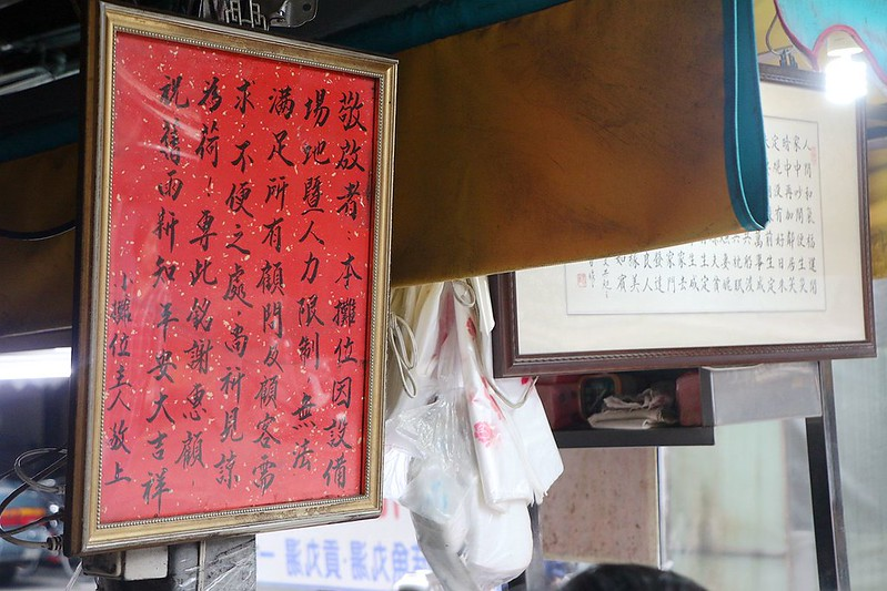 台北夜市打牙祭189