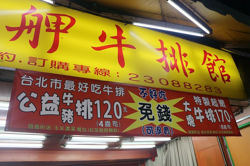 台北夜市打牙祭149