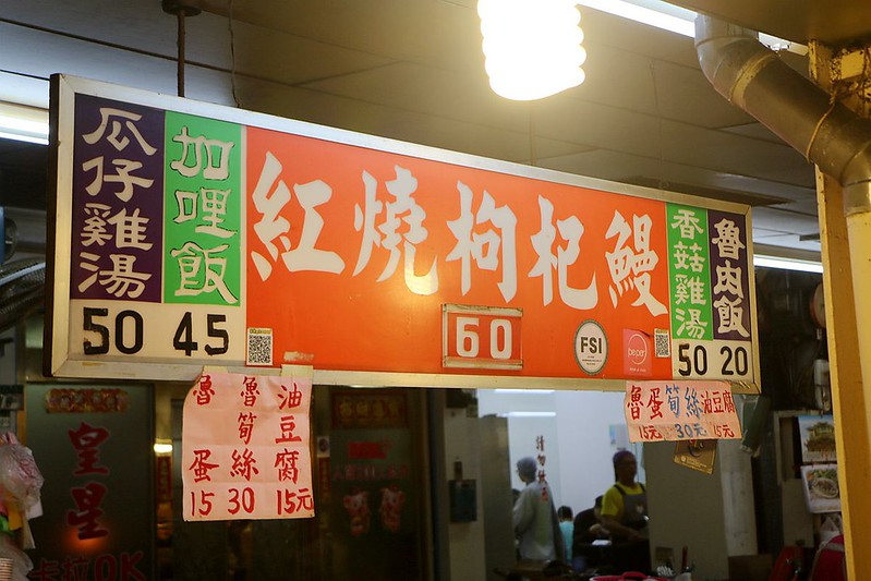 台北夜市打牙祭069