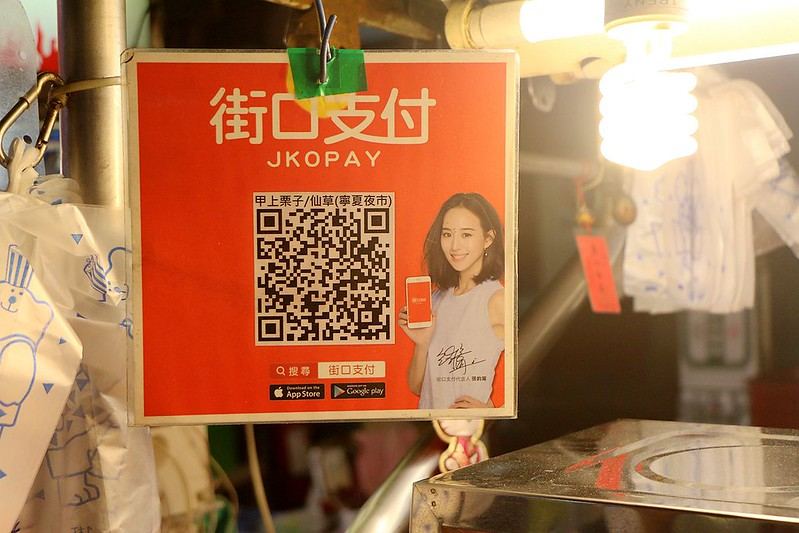台北夜市打牙祭017