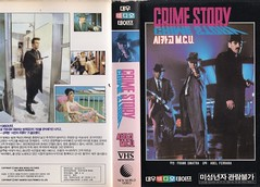 "Seoul Korea vintage VHS cover art for feature-length telefilm (?) ""Crime Story"" (1985) - ""Sinatra and Ferrara"" (moreska) Tags: seoul korea vintage vhs cover art retro crime gang mafia crimestory 1985 abel ferrara auteur telefilm obscure frank sinatra fedora gangster capone windy city chicago racketeers gunplay logos fonts graphics hangul videocassette rentalera eighties growingup tv oldschool collectibles archive museum rok asia"